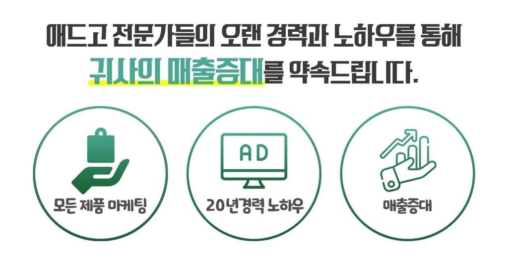 김천시백링크구축광고대행사