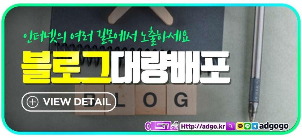김천시백링크구축블로그배포