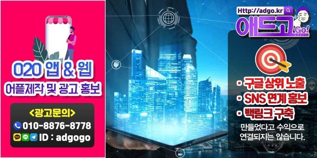김천시백링크구축온라인마케팅