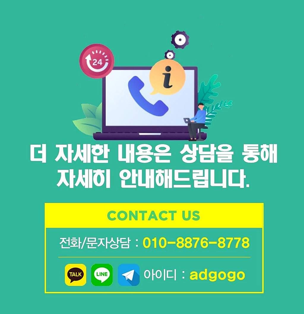 김천시백링크구축언택트마케팅